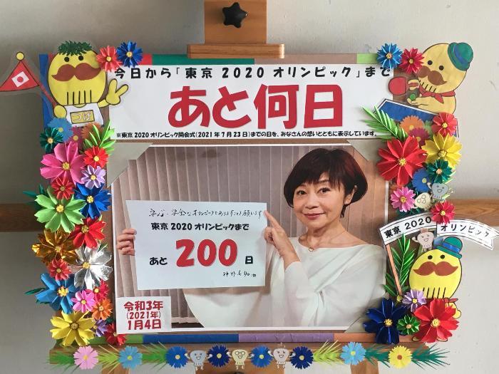 まで 何 日 東京 あと 2020